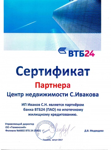Сертификаты втб24 банка в 2017 году можем